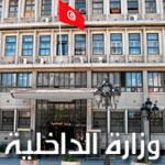 وزارة الداخلية تفتح بحث تحقيقي حول مقتل فتاتين في القصرين و توصي بضرورة الإلتزام بتعليمات أعوانها