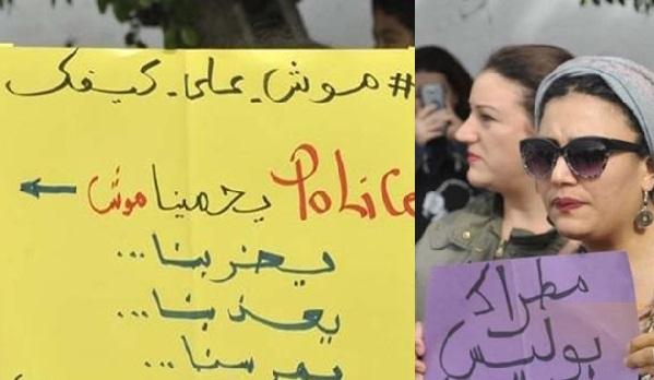 Campagne « Mouch ala kifek » devant le théâtre municipal de la Capitale