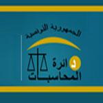 دائرة المحاسبات تطالب المترشحين للتشريعية مدّها بوثائق مصاريف حملاتهم الانتخابية