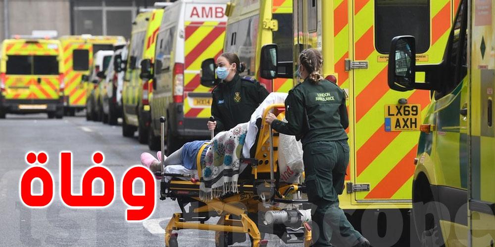 بريطانيا تسجل حالة وفاة بكورونا للمرة الأولى منذ 7 أشهر