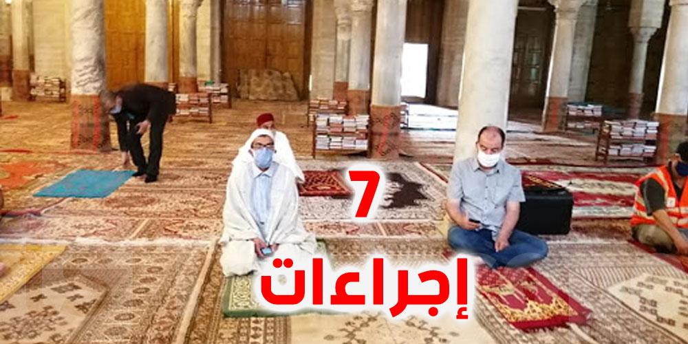 عودة الصلاة في الجوامع.. 7 إجراءات ضرورية