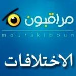 Mourakiboun publie les différences entre le texte de loi sur l'ISIE voté et celui publié