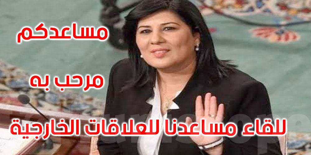 عبير موسي: سفير أمريكا بتونس فضّل لقاء الغنوشي وأرسل لنا مساعده لمقابلتنا