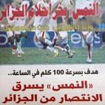 L'exploit de Youssef Msakni explose les journaux tunisiens
