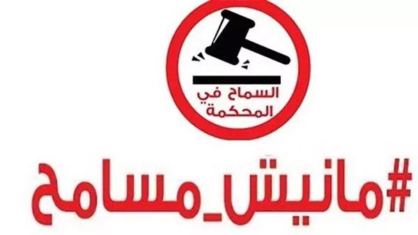 حملة ''مانيش مسامح'' تدرس طرق التصعيد رفضا لقانون المصالحة