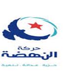 حركة النهضة تعبر عن دعمها للحكومة في مقاومة الفساد