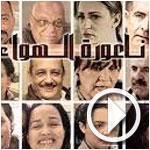En video-''Na3ouret El Hwa'', ou  la République des papillons