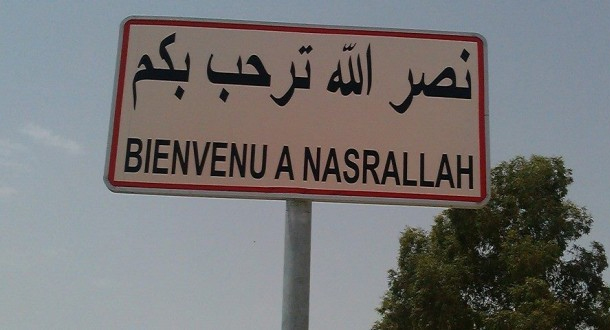 Nasrallah : Des chômeurs entament une grève de la faim sauvage et se cousent la bouche