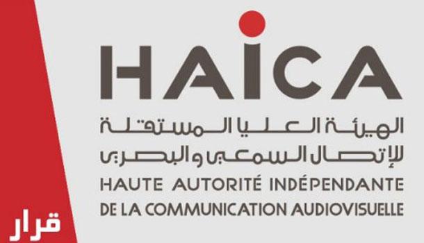 La HAICA décide d'infliger une sanction de 20 mille dinars, contre Nessma TV