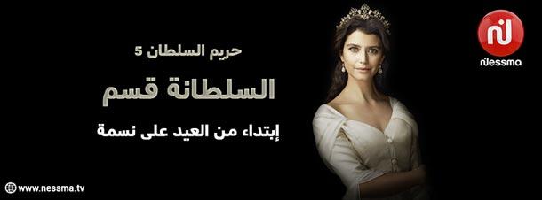 'Harim Sultan 5 : Sultana Kosem' le jour de l'aïd sur Nessma