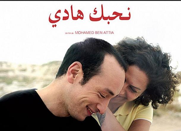 فيلم 'نحبك هادي' يفوز بجائزة في مهرجان الأقصر للسينما الإفريقية