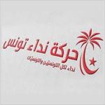 المكتب الجهوي لنداء تونس بالقيروان يستنكر تصريحات محسن مرزوق