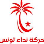 نداء تونس تدين العملية الإرهابية بسوسة