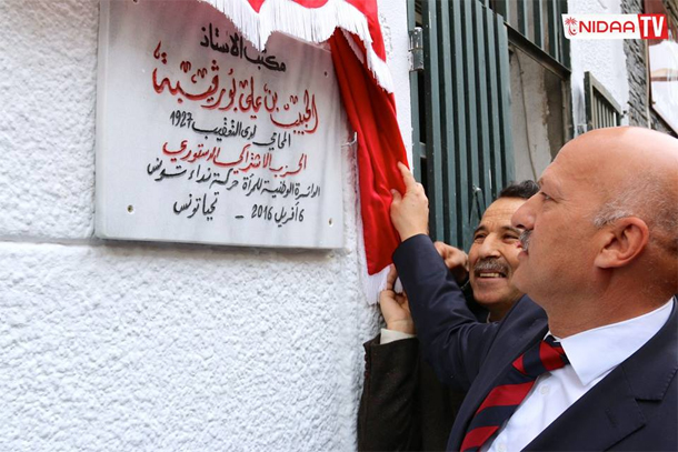 En photos : Une plaque commémorative posée devant l'ancien cabinet d'avocat du leader Bourguiba