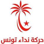 تنسيقية اعتصام الرحيل تنفذ وقفة احتجاجية أمام مقر نداء تونس