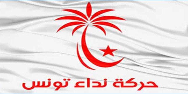 حركة نداء تونس تحسم في اختيار مرشحها لمقعد دائرة ألمانيا في البرلمان