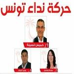 Qui sont les 3 élus de Nidaa Tounes sur Nabeul 2 ?