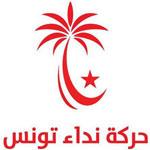 حركة نداء تونس تدعو كل الأطراف السياسية إلى المزيد من التعقل وضبط النفس