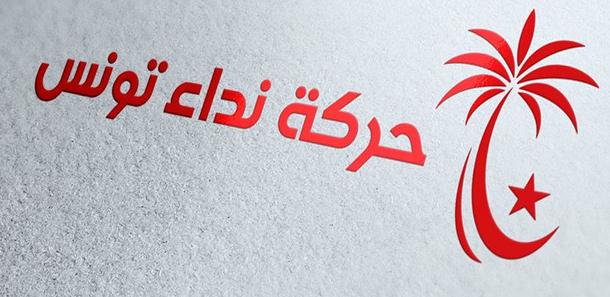 استقالة جماعية لمكتب حركة نداء تونس بالكاف