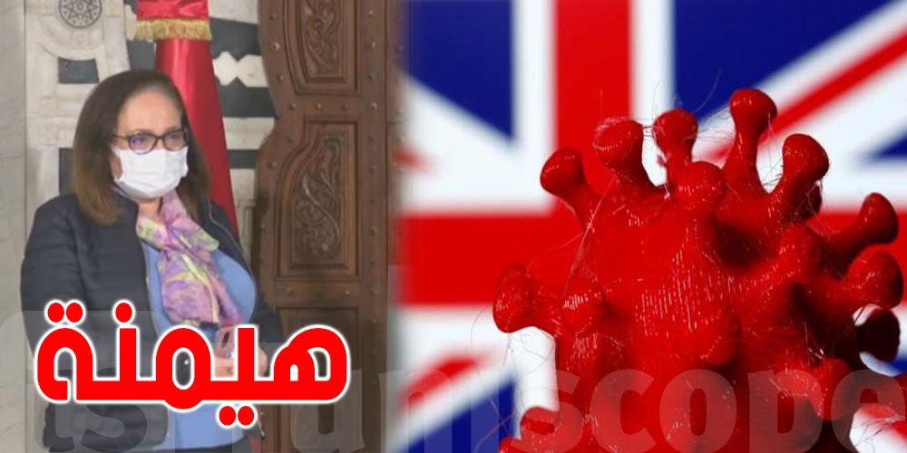 رسمي، السلالة البريطانية أصبحت مهيمنة في تونس