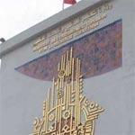 وزارة التعليم العالي والبحث العلمي : توقف الدروس يومين بمناسبة الانتخابات التشريعية