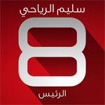 الاعب سليم الرياحى 'نومرو 8' في مباراة الرئاسة