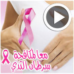 En vidéos : Tous les détails sur l'Octobre Rose contre le cancer en Tunisie