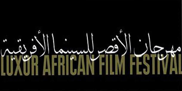 تشارك فيه تونس: انطلاق مهرجان الأقصر للسينما الأفريقية بمصر