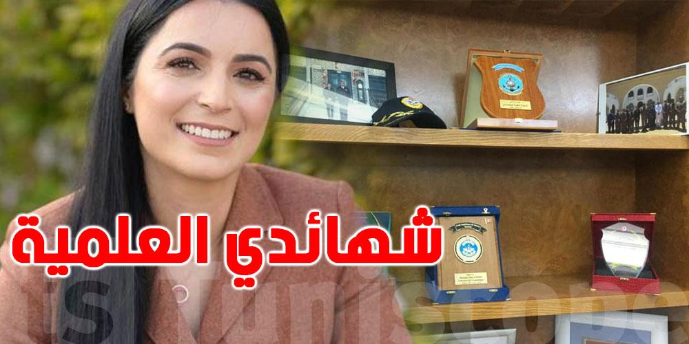 بالصور: ألفة الحامدي تنشر شهائدها العلمية.. وتجيب