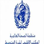 انتخاب تونس رئيسا للدورة 61 للجنة الإقليمية لمنظمة الصحة العالمية لشرق المتوسط