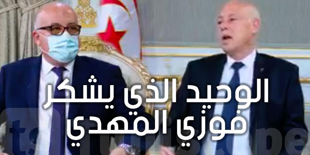 قيس سعيد الوحيد في تونس الذي يشكر فوزي المهدي