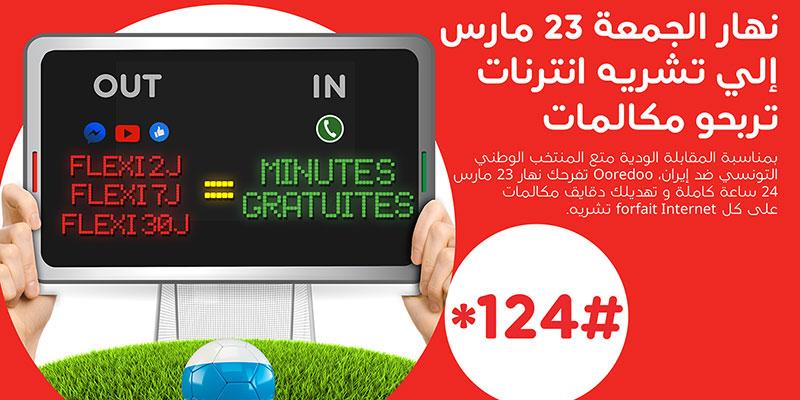 Pour encourager la Tunisie, vos appels sont gratuits !