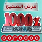 Avec la nouvelle offre ''Ess7i7'' d'Ooredoo, bénéficiez de 1000% de Bonus à vie !