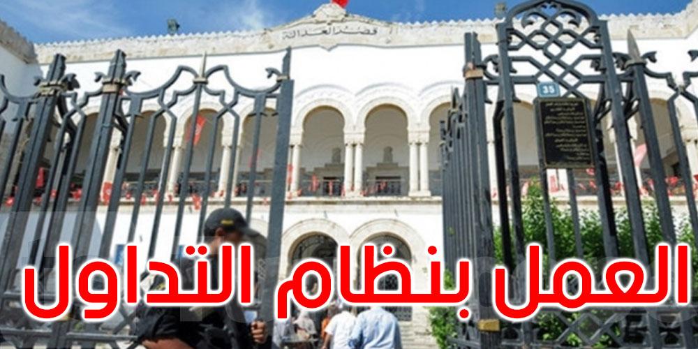 وزارة العدل: العمل بنظام التداول من 18 الى 24 جانفي الجاري