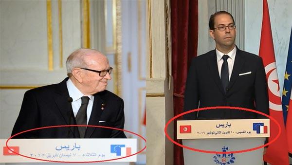 En photos : Pourquoi on met toujours des chiffres hindous sur le pupitre des Tunisiens à l'Elysée ?