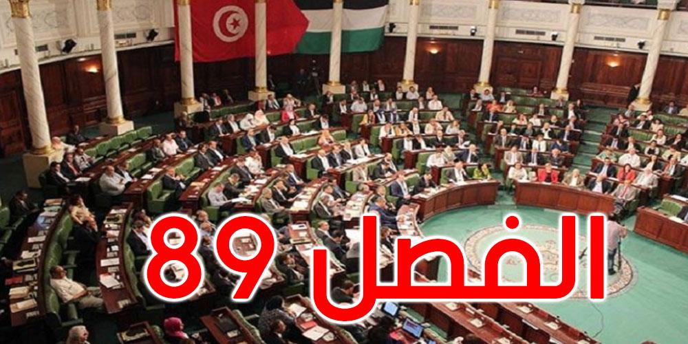 النائب لسعد الحجلاوي: التوجه إلى حل البرلمان لا يكون بالفصل 89 من الدستور