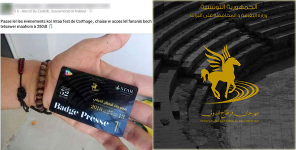 البطاقات الصحفية لمهرجان قرطاج تعرض للبيع: إدارة المهرجان تتدخل