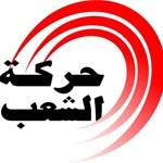 Le mouvement du peuple décide de porter plainte contre Mehdi Jomaa et le gouverneur de l'Ariana