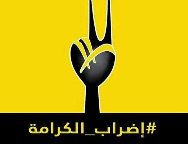 اتحاد الشغل يدعو لتنظيم حملات مساندة للأسرى الفلسطينيين