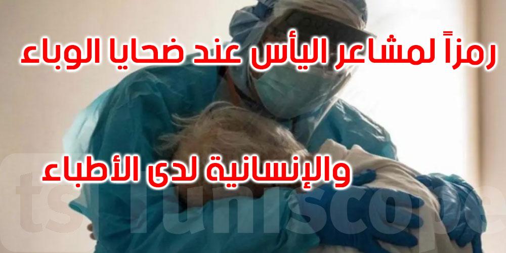 صورة تهز مواقع التواصل الاجتماعي: طبيب يعانق مسناً مصاباً بكورونا