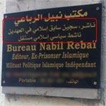 بالصورة : يكتب على لافتة مكتبه 'ناشط سياسي إسلامي مستقل'
