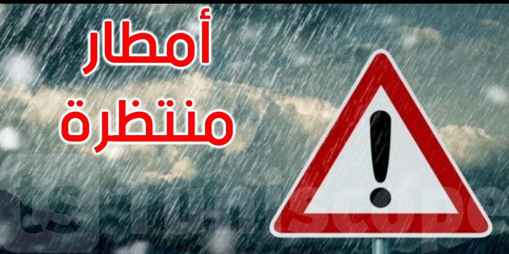 طقس الجمعة: تقلبات جوية منتظرة ..أمطار وانخفاض في درجات الحرارة