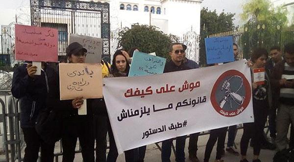'حملة موش على كيفك'ضدّ مشروع قانون زجر الاعتداءات على قوات الأمن