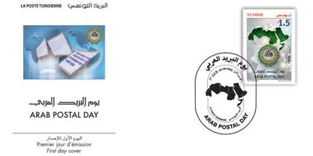 إصدار طابع بريدي بمناسبة احتفال تونس بيوم البريد العربي