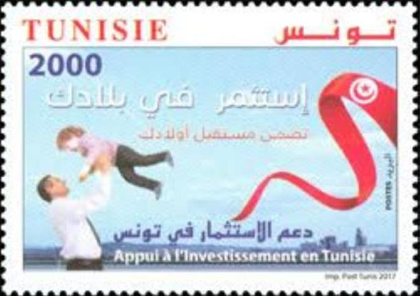 La poste tunisienne : Un timbre-poste ayant pout thème ''l' Appui à l'Investissement en Tunisie''