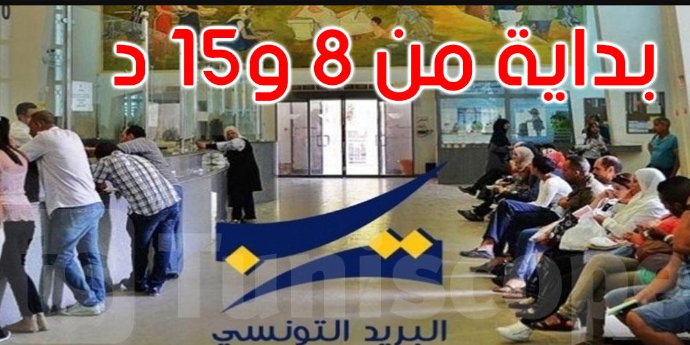 الحجر الشامل: فتح مكاتب البريد يوم الجمعة 15 جانفي