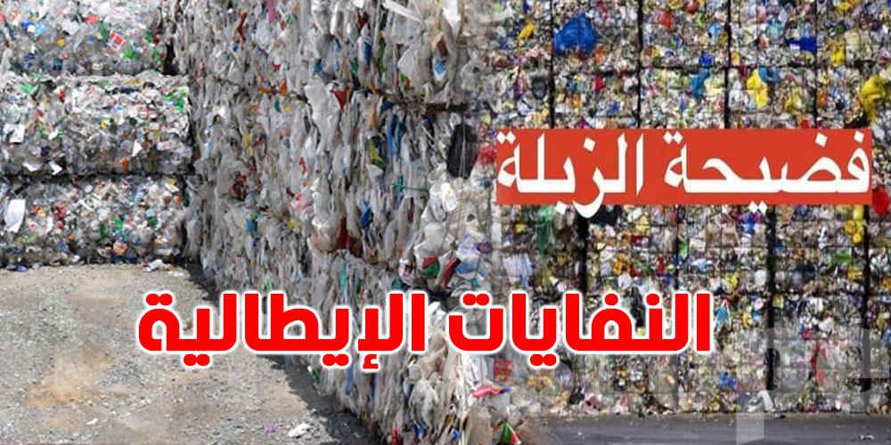 النفايات الإيطالية لا تزال في تونس