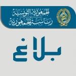 موكب رسمي بمناسبة المصادقة على الدستور الجديد للجمهورية التونسية