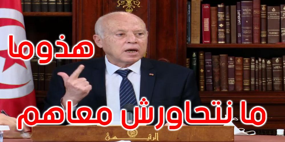 قيس سعيد: لا للتعامل مع اللصوص والعملاء والخونة