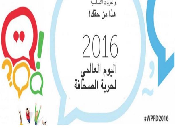 رئيس الحكومة يهنئ الأسرة الإعلامية في اليوم العالمي لحرية الصحافة